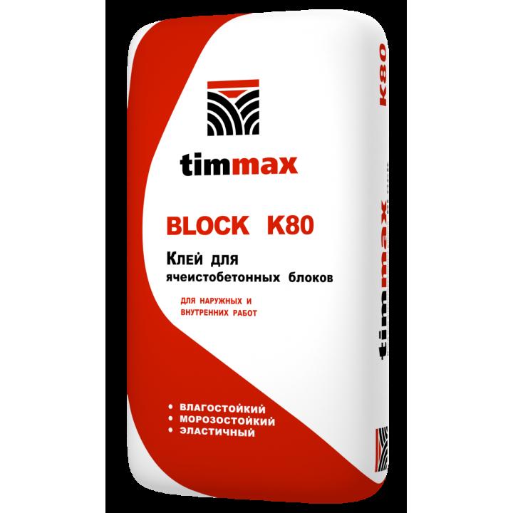 Клей для ячеистобетонных блоков BLOCK K80 (25 кг) ТИММАКС